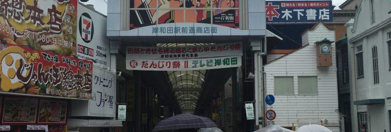 大崎シティデンタルスタッフ 大阪
