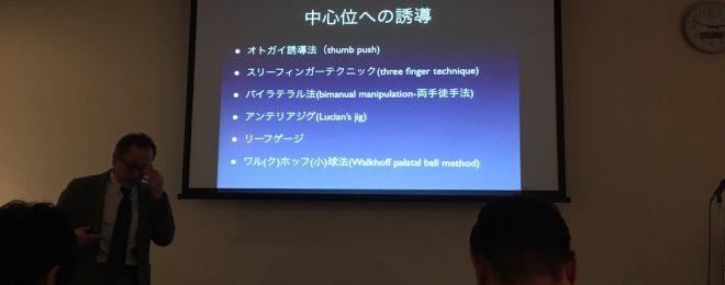 セミナー 大崎シティデンタルクリニック