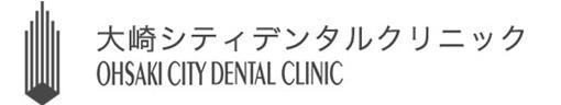 大崎の歯科・歯医者【大崎シティデンタル】丁寧で痛くない治療