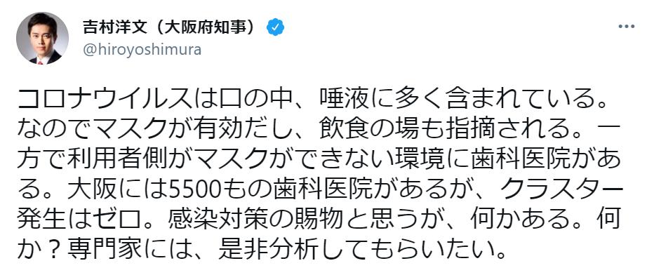 吉村知事のツイート